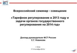 Доклад руководителя ФСТ России  С.Г. Новикова