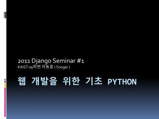 웹 개발을 위한 기초  Python