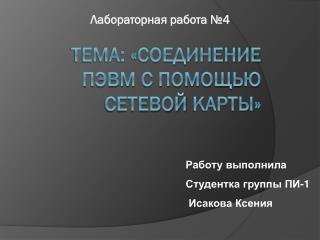 Тема: «Соединение  ПЭВМ с помощью сетевой  карты»