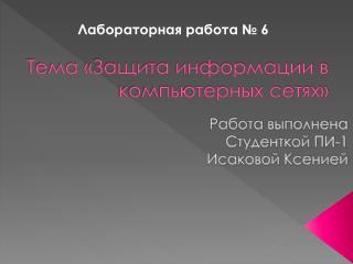 Тема «Защита  информации в компьютерных сетях»