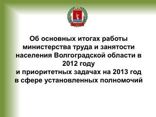 Основные показатели реализации программ  2012 год (ПЛАН)