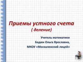 Приемы устного счета ( деление)