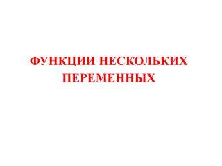 ФУНКЦИИ НЕСКОЛЬКИХ ПЕРЕМЕННЫХ