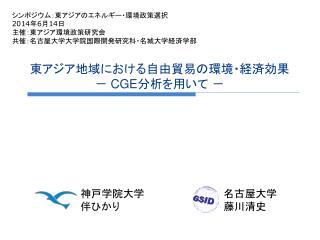 東アジア地域における自由貿易の環境・経済効果 -  CGE 分析を用いて -