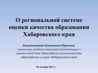 О региональной системе оценки качества образования  Хабаровского края