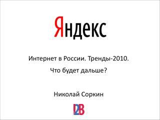 Интернет в России.  Тренды-20 10 .  Что будет дальше? Николай Соркин