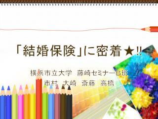 「結婚保険」に密着★ !!