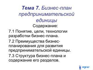 Тема 7.  Бизнес-план предпринимательской единицы