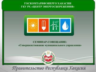 Семинар-совещание:  «Совершенствование муниципального управления»