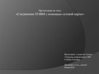 Презентация на тему:  «Соединение ПЭВМ с помощью сетевой карты »