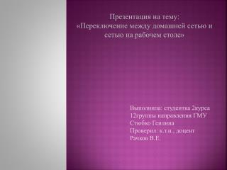 Презентация на тему:  «Переключение между домашней сетью и сетью на рабочем столе»