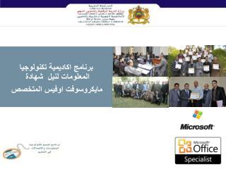 برنامج اكاديمية تكنولوجيا المعلومات لنيل  شهادة