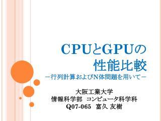 CPU と GPU の 性能比較 -行列計算および N 体問題を用いて-
