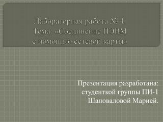 Лабораторная работа № 4.  Тема: «Соединение ПЭВМ  с помощью сетевой карты»