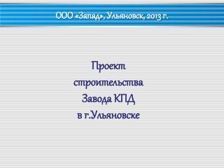 Проект  строительства  Завода КПД  в г.Ульяновске