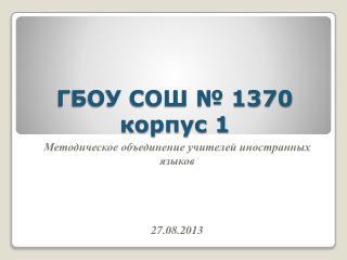 ГБОУ СОШ № 1370 корпус 1