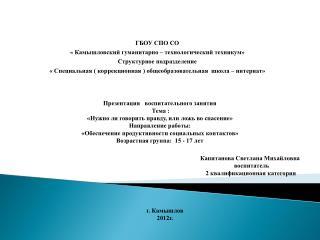 ГБОУ СПО СО «  Камышловский гуманитарно  – технологический техникум»  Структурное подразделение