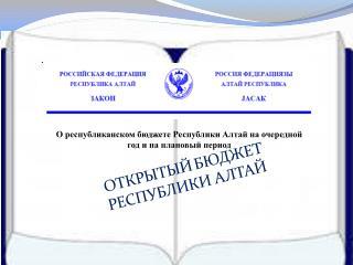 О республиканском бюджете Республики Алтай на очередной год и на плановый период