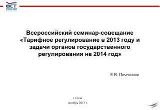 г.  Сочи октябрь 2013 г.