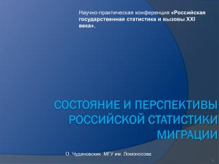 Состояние и перспективы российской статистики миграции