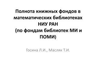 Полнота  книжных фондов в математических библиотеках НИУ РАН  (по фондам библиотек МИ и ПОМИ )