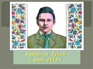 Габдулла  Тукай ( 1886-1913 )