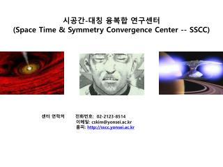 시공간 - 대칭 융복합 연구센터 (Space Time & Symmetry Convergence Center -- SSCC)