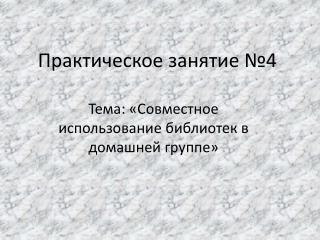 Практическое занятие  №4