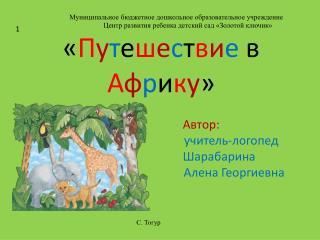 Автор:                     учитель-логопед Шарабарина                       Алена Георгиевна
