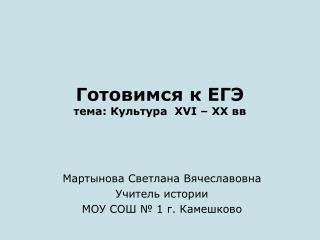 Готовимся к ЕГЭ тема: Культура   XVI  –  XX вв