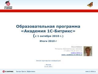 Образовательная программа « Академия 1С-Битрикс » ( с 1 октября 2010 г.) Итоги 2010 г