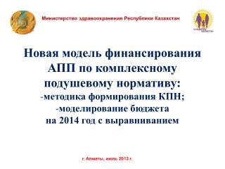 Министерство здравоохранения Республики Казахстан