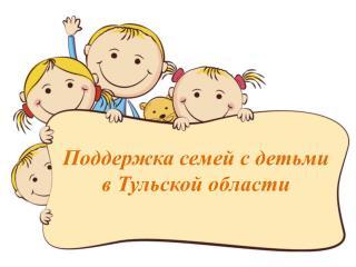 Поддержка семей с детьми в Тульской области