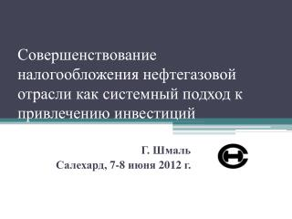 Г. Шмаль Салехард, 7-8 июня 2012 г.