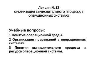 Лекция №12  ОРГАНИЗАЦИЯ ВЫЧИСЛИТЕЛЬНОГО ПРОЦЕССА В ОПЕРАЦИОННЫХ СИСТЕМАХ