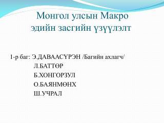 Монгол  улсын Макро  эдийн засгийн  үзүүлэлт