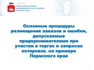 Министерство развития предпринимательства и торговли Пермского края
