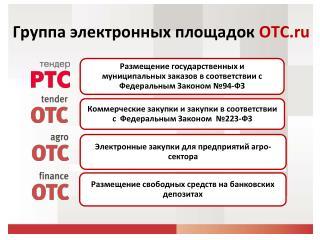 Группа электронных площадок  ОТС . ru