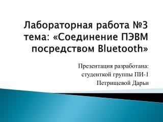 Лабораторная работа №3 тема: «Соединение ПЭВМ посредством  Bluetooth »