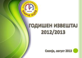 ГОДИШЕН ИЗВЕШТАЈ 2012/2013