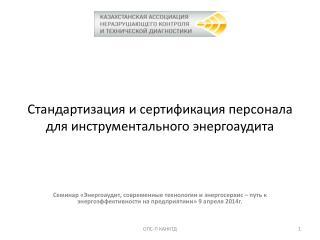 Стандартизация и сертификация персонала для инструментального  энергоаудита