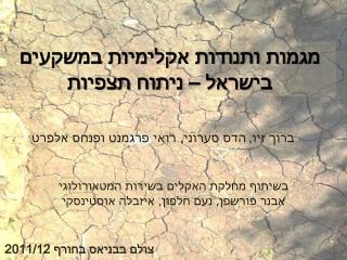 מגמות  ותנודות אקלימיות במשקעים בישראל – ניתוח תצפיות