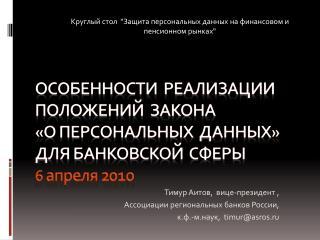 Тимур Аитов,  вице-президент ,   Ассоциации региональных банков России,