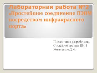 Лабораторная работа № 2 «Простейшее соединение ПЭВМ посредством инфракрасного порта»