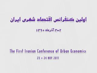 اولين كنفرانس اقتصاد شهري ايران 2-3 آذرماه 1390