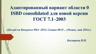 Адаптированный вариант  области  0 ISBD consolidated  для новой версии  ГОСТ  7.1–2003