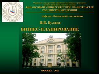 И.В. Булава БИЗНЕС-ПЛАНИРОВАНИЕ МОСКВА - 201 1