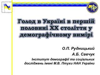 Голод в Україні в першій половині ХХ століття у демографічному вимірі
