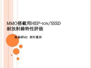 MMO 搭載用 HEP-ion/SSSD 耐放射線特性評価