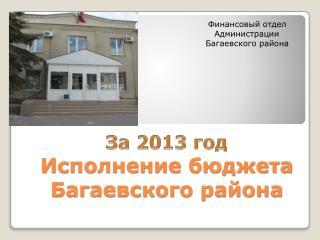 Исполнение бюджета   Багаевского района